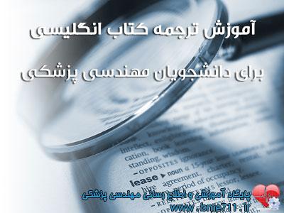 آموزش ترجمه کتاب انگلیسی برای دانشجویان مهندسی پزشکی
