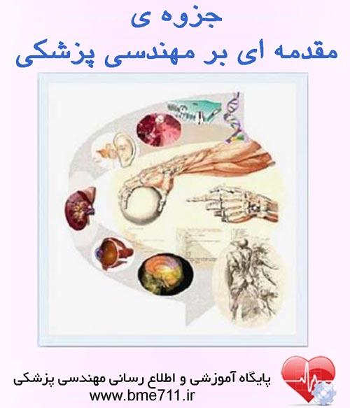 جزوه مقدمه ای بر مهندسی پزشکی