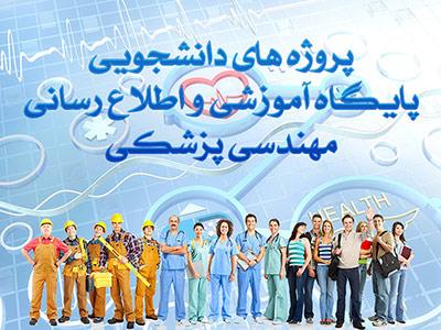 پروژه های دانشجویی پایگاه آموزشی و اطلاع رسانی مهندسی پزشکی