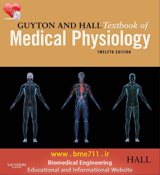 دانلود کتاب فیزیولوژی پزشکی گایتون (ویرایش دوازدهم)