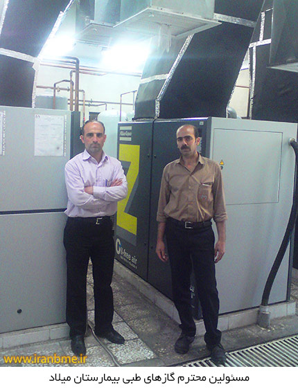 مسئولین محترم گازهای طبی بیمارستان میلاد