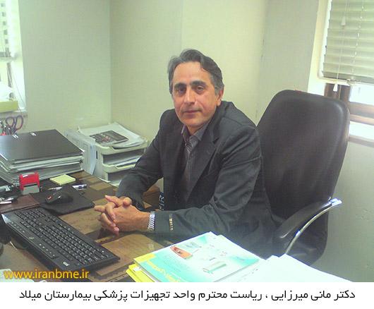 دکتر مانی میرزایی