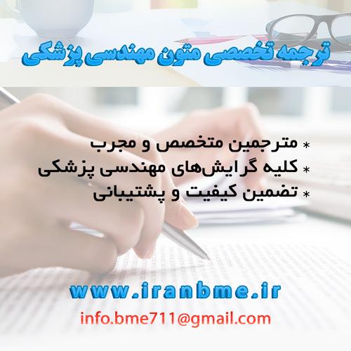 ترجمه تخصصی متون مهندسی پزشکی