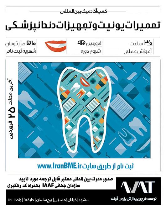 دوره آموزشی تعمیرات تجهیزات دندانپزشکی