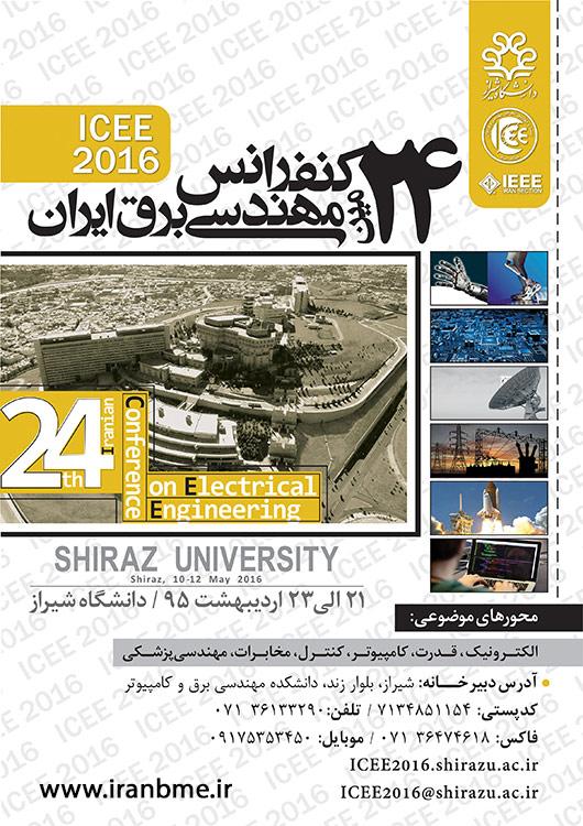 بیست و چهارمین کنفرانس مهندسی برق ایران (ICEE 2016)