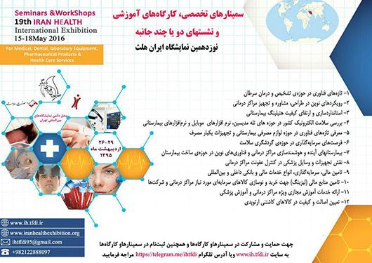 سمینارهای تخصصی و کارگاههای آموزشی نمایشگاه بینالمللی ایران هلث