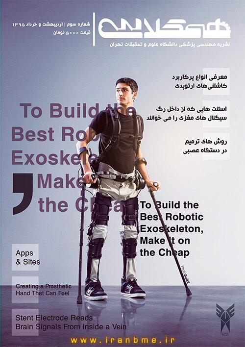 سومین شماره نشریه مهندسی پزشکی همکلاسی