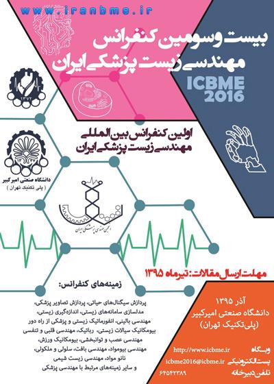 فراخوان بیست و سومین كنفرانس مهندسی زیست پزشکی ايران