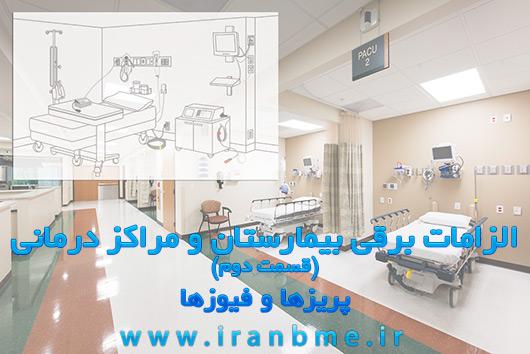 الزامات برقی بيمارستان و مراکز درمانی ؛ پریزها و فیوزها