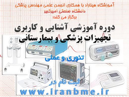 HINARAD_Medical_Equipment_Course_Azar94.jpg